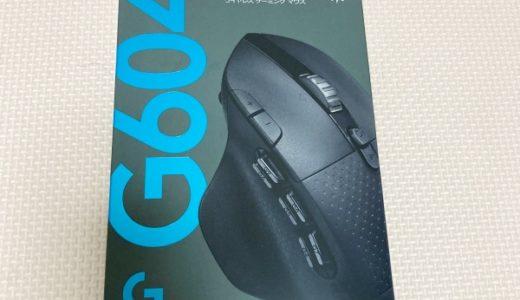 ゲーミングマウス G700s 後継機「おすすめはG604」