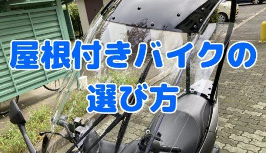 ルーフ(屋根)付きバイクの選び方