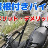 屋根付きバイク メリット デメリット