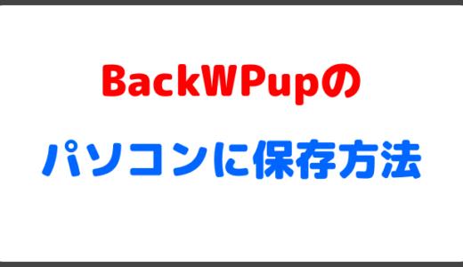 プラグイン「BackWPup」にて、バックアップファイルをパソコンにダウンロードする方法