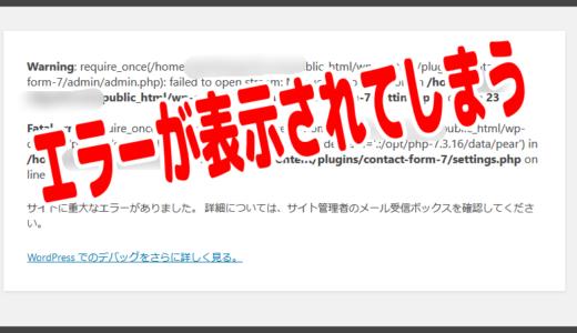 不審なファイルが設置(サイト改ざん)「File Manager(6.8以前)」改善方法