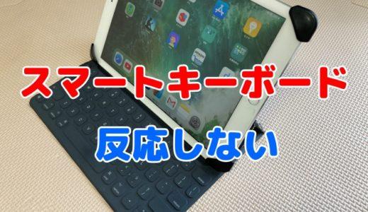 iPadとスマートキーボードが「反応しない」時の改善法4つ