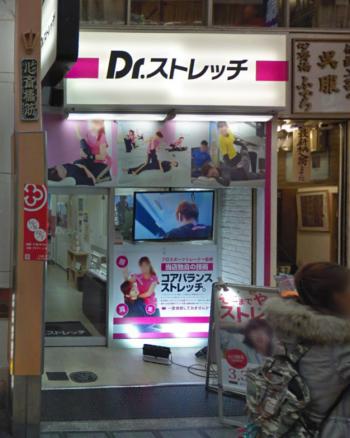 Dr.stretch心斎橋店