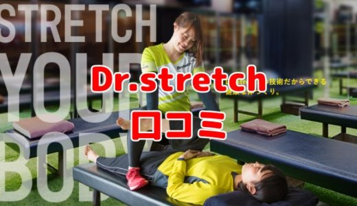 Dr.stretch(ドクターストレッチ)に行ってきた感想