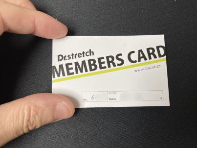 Dr.stretchメンバーズカード