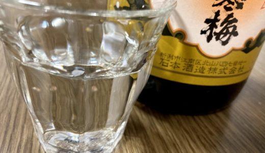 日本一のお酒(日本酒)を飲んでみた。「小林正観さん談」