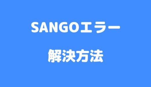 sangoテーマエラー「head.php on line 171」の原因&解決方法