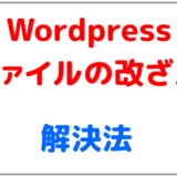 Wordpressファイルの改ざん 解決法