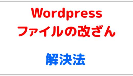 WordPress「脆弱性を第三者に悪用されてしまった」「不正ファイル」の解決法