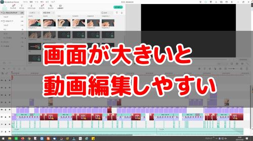 大きな画面の動画編集画面