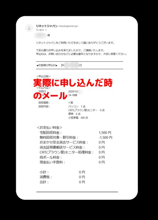 リネットジャパンを申し込んだ時のメール