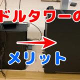 【ミニタワー→ミドルタワー】変更のメリット(ATXケース MC500)