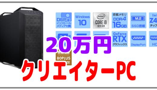 【corei9・クリエイターPC】(20万円)の感想(動画編集カクつき解消)
