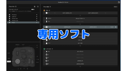 tourbox編集ソフト