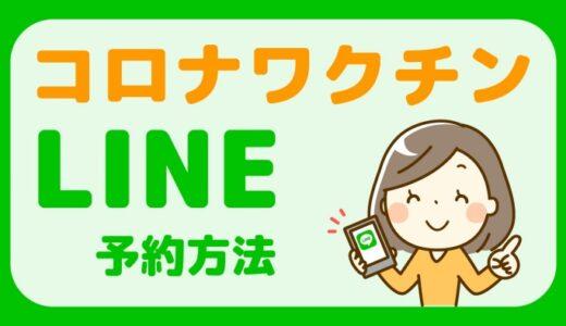 コロナワクチン(大阪)LINE予約方法(確認&取消方法も解説)
