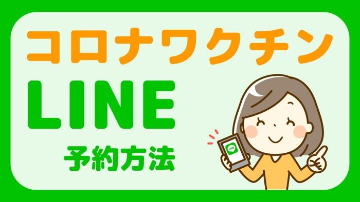 コロナワクチンLINE予約方法