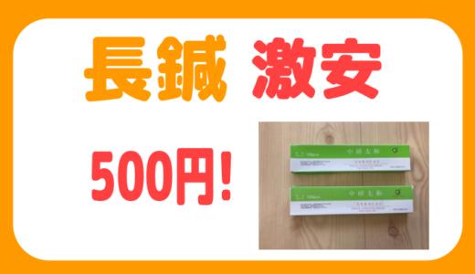 長鍼(中国鍼)を安くで通販する方法