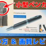 「Conico」小型ペンカメラ【使い方&画質レビュー】