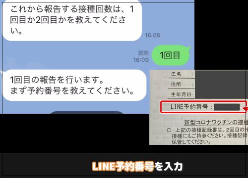 LINE予約番号入力画面