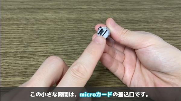microカード差込口