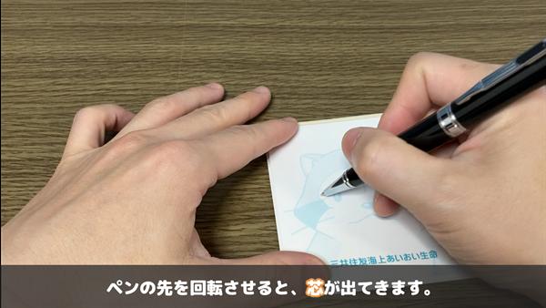 ボールペンとして使用