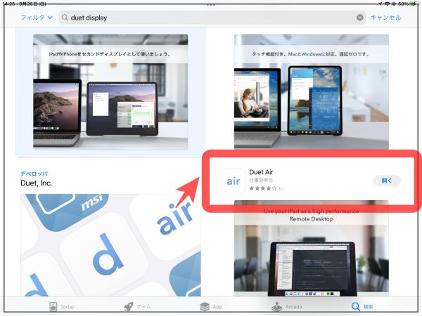 「duet air」アプリ