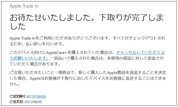 アップル 下取り発表メール1