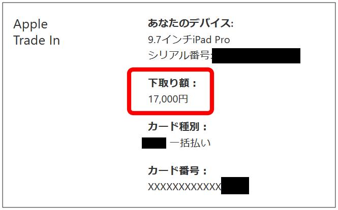 アップル 下取り発表メール2
