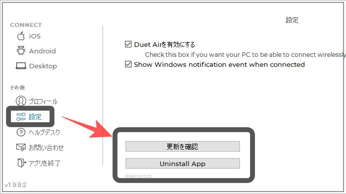 duet display バージョンアップ方法