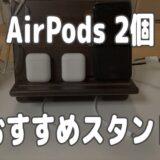 AirPods2個持ち&おすすめスタンド