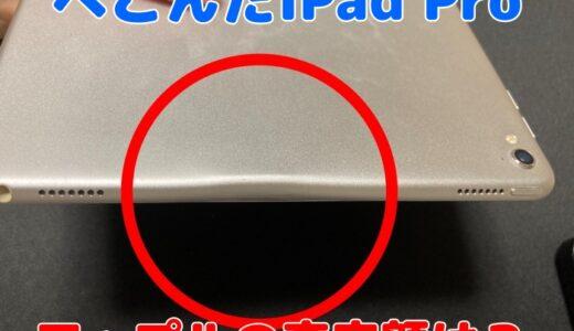 アップル「iPad下取り」へこみで減額されるか試してみた!