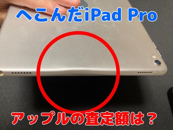 へこんだiPad Pro アップルの査定額は?