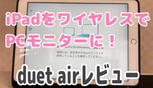 「duet air」始め方&カクつきレビュー