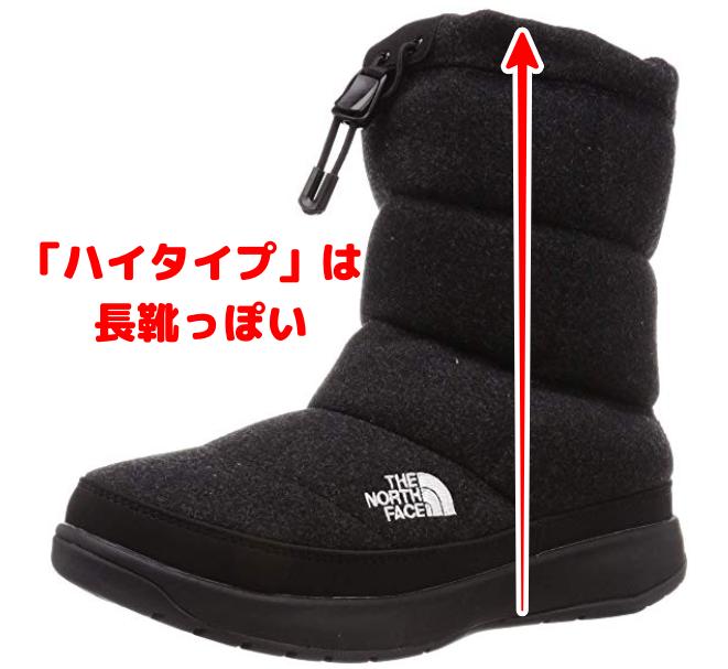 ハイタイプは長靴っぽい