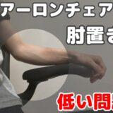 アーロンチェアの肘置きが低い!「解決方法」