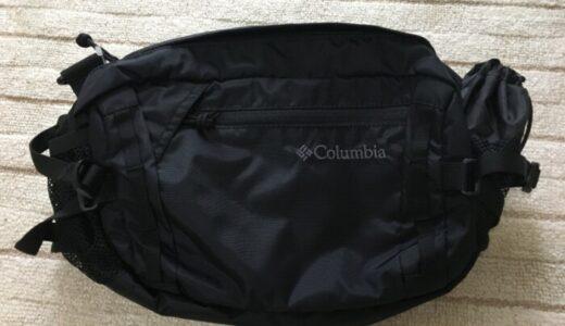 コロンビア「ウエストバッグ」おすすめレビュー